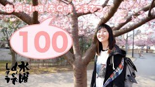 【なまざつ】写真好きカメラ好きたちの寄り合い所 Vol.100【ともよ。】