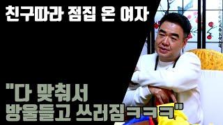 """친구따라 점집 온 여자 """"다 맞춰서 방울들고 쓰러짐ㅋㅋㅋ"""" 용군TV 수인당 천무"""