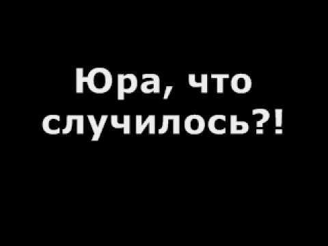 Галина Васильевна: Юра, что случилось??! Шо сгорит, то не сгниёт.