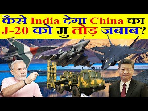 कैसे Ladakh में Indian Army और Air Force China का J-20 को देगा मु तोड़ जबाब? from YouTube · Duration:  8 minutes 27 seconds
