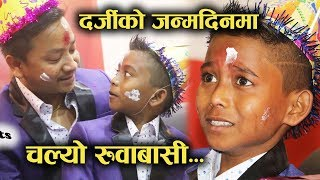 अशोक दर्जीले कहिल्यै नभुलुन भन्दै धरधरी रोए टंक बुडाथोकी || Tanka Budathoki & Asok Darji Birthday