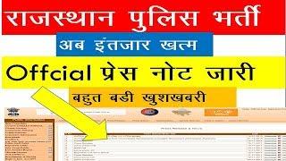 rajasthan police bharti 2018 || rajasthan police bharti 2019 || rajasthan new bharti 2019