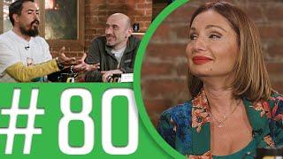 კაცები - გადაცემა 80