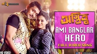 AMI BANGLAR HERO(TITLE SONG)| OSTITTO 2016 | ARIFIN SHUVO & TISHA | ANONNO MAMUN | MOVIE SONG