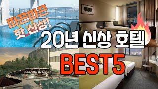 2020년 국내 신상 호텔 BEST5 새롭게 오픈하는 …