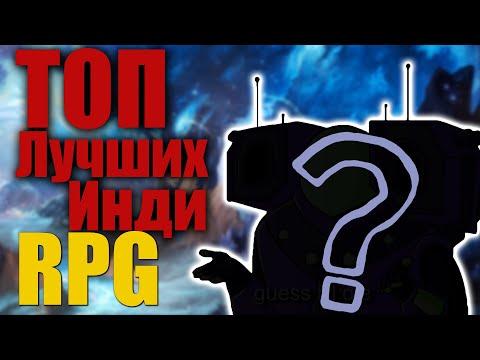ТОП ЛУЧШИХ INDI RPG • ROGUELIKE! • Инди РПГ для слабых ПК!