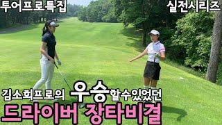 김소희프로의 250m 장타노하우는 계속 빼먹을예정 ..