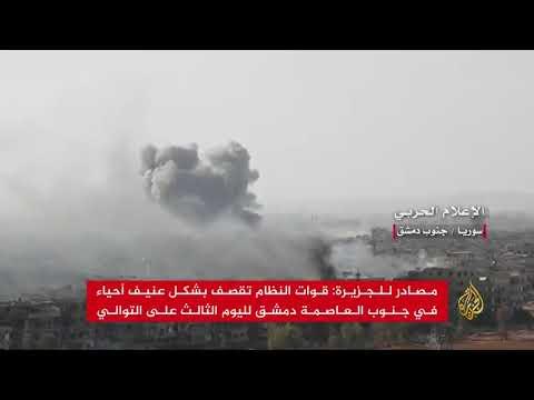 النظام يقصف أحياء في جنوب العاصمة دمشق لليوم الثالث