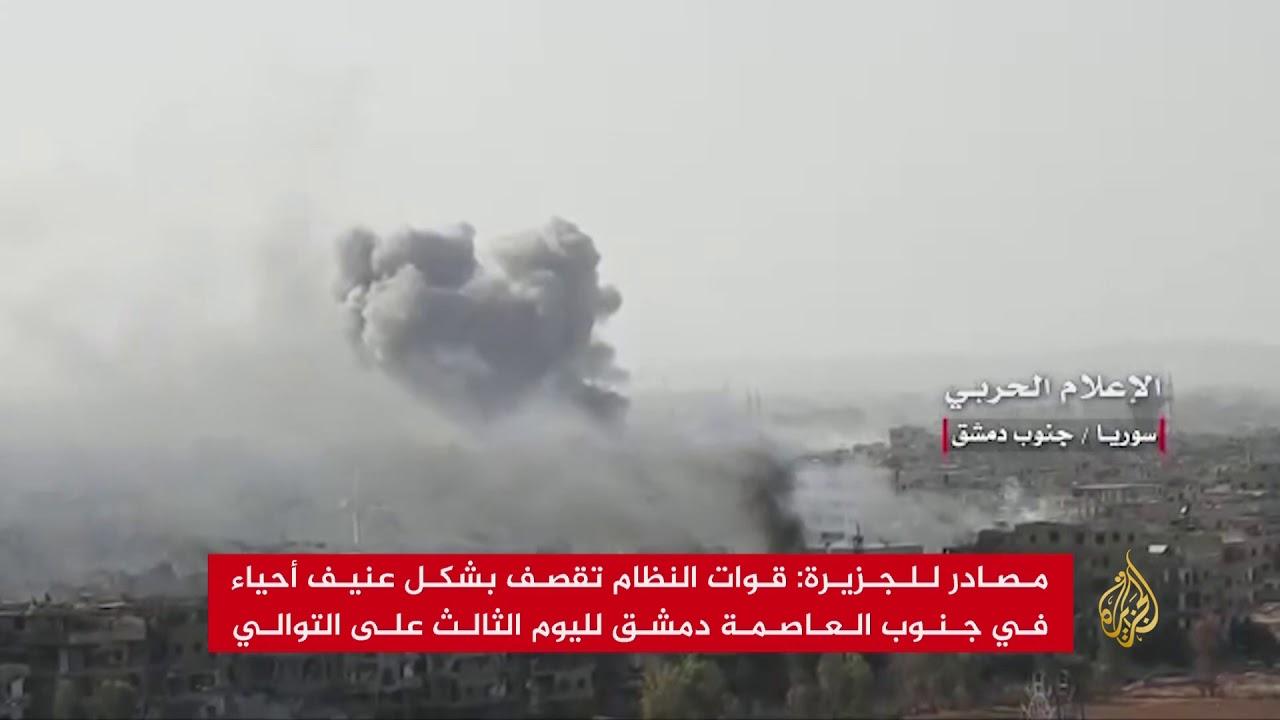 الجزيرة:النظام يقصف أحياء في جنوب العاصمة دمشق لليوم الثالث