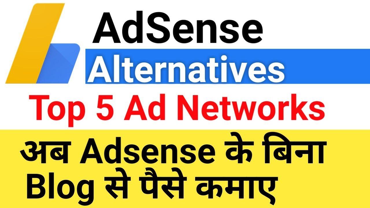 Best Google Adsense Alternatives For Blogger Website 2018 Hindi