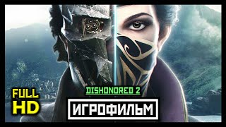 Dishonored 2 [ИГРОФИЛЬМ] Все катсцены + Минимум Геймплея [Ultra, PC, 1080p]