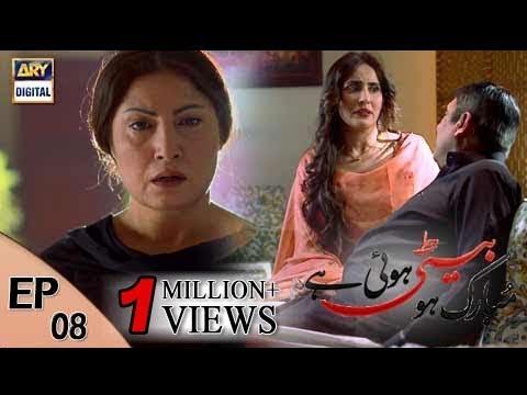Mubarak Ho Beti Hui Hai - Ep - 08 - 31st May 2017 - ARY Digital Drama