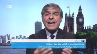 مسائية DW: روسيا وتركيا والآلية الجديدة حول سوريا