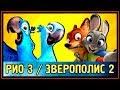 НИК и ДЖУДИ про РИО 3 и ЗВЕРОПОЛИС 2 КОГДА ВЫЙДУТ МУЛЬТФИЛЬМЫ mp3