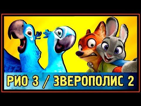 Рио 3 мультфильм дата выхода