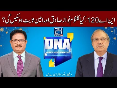 Real mission of Nawaz Sharif | DNA | 15 August 2017 | 24 News HD