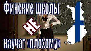 Чему учат финские школы | Финская система образования(, 2016-07-18T03:34:00.000Z)