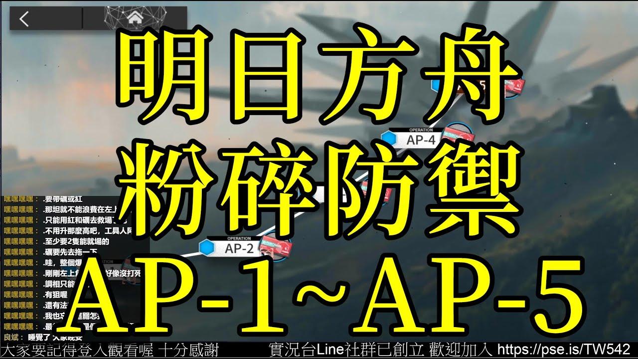 明日方舟台服 粉碎防禦AP-1~AP-5合集 |浪PLAY實況精華剪輯