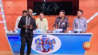 ETHIOPIA : Yebeteseb Chewata Season 2 - Episode 5 - Comedian Nesanet Worknehe