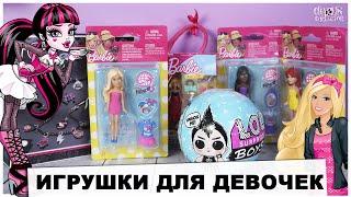 МИКС игрушек для девочек   Barbie ★ Monster High ★ L.O.L. Boy