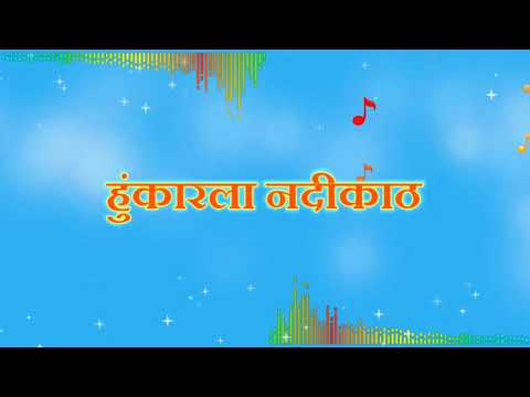 Vadalvat Title Song Lyrics | Zee Marathi