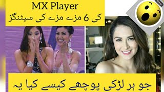Mx Player new settings 2020 || MX player new feature 2020