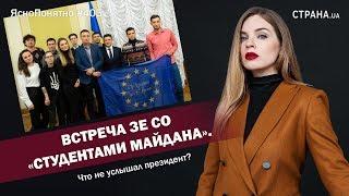 Встреча Зе со «студентами Майдана». Что не услышал президент? | ЯсноПонятно #405 by Олеся Медведева