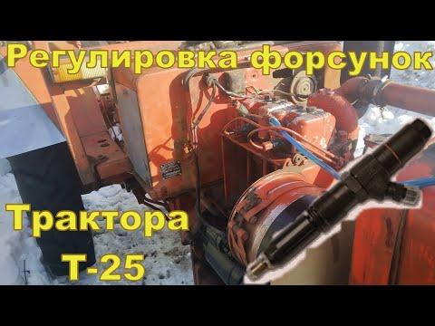 Трактор Т-25 регулировка форсунок стендом ЗИП