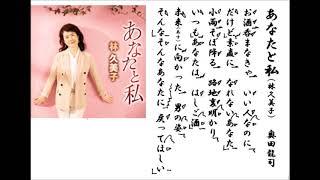 詩吟・歌謡吟「あなたと私(林久美子)」奥田龍司 吟符入り