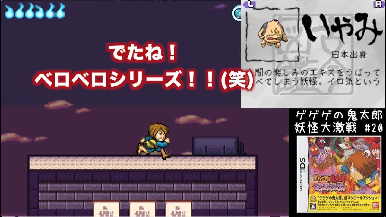 【ゲーム】20 すなねずみと「ゲゲゲの鬼太郎 妖怪大激戦」