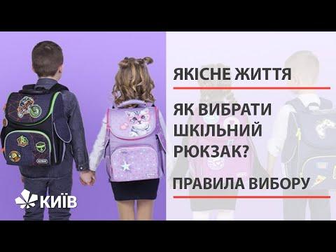 Як правильно обрати шкільний рюкзак?