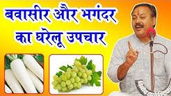 Rajiv Dixit - बवासीर और भगंदर में ऑपरेशन की जरुरत नहीं, ऐसे करें इलाज
