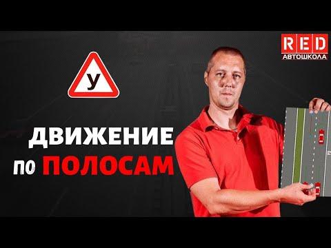 ДВИЖЕНИЕ ПО ПОЛОСАМ - Легкая Теория с Автошколой RED