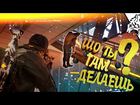 #1 🎮 Tom Clancy's The Division - Смешные Моменты 😆 Баги ✨ Фейлы 🥴 Приколы 💥 Нарезки ✂️