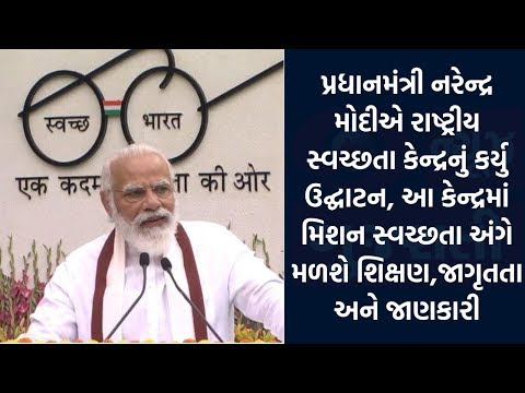 PM Narendra Modi on Saturday inaugurated the Rashtriya Swachhata Kendra | Evening News | 08-08-2020