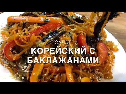 Салат Корейский с баклажанами | Կորեական աղցան սմբուկով | Eggplant Korean Salad