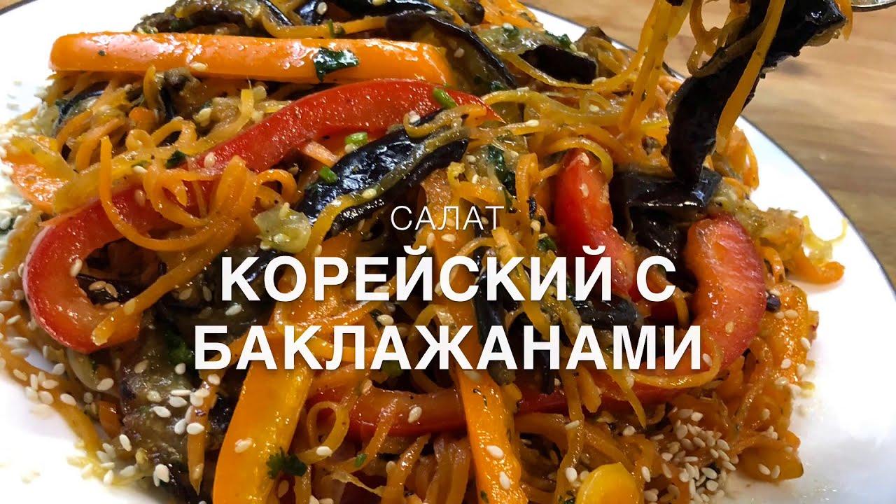 Картинки по запросу Салат Мясо с овощами по-корейски | Korean salad | Կորեական աղցան