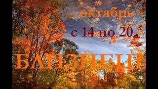 БЛИЗНЕЦЫ. С 14 по 20 ОКТЯБРЯ 2019 г. ПРОГНОЗ на НЕДЕЛЮ.