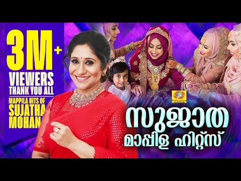 Malayalam Mappila Songs | Sujatha Mappila Hits | Mappilapattukal | Audio Jukebox
