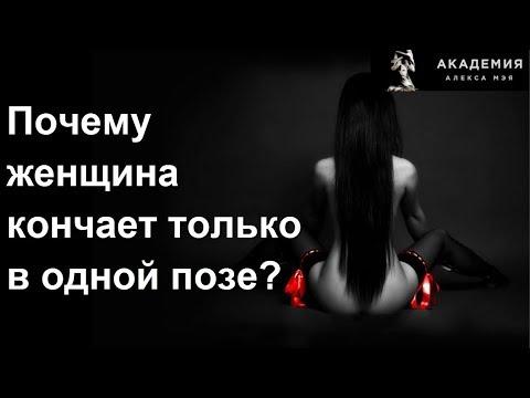 ღ ♥ Женщина доходит до пика только в одной позе. Почему?