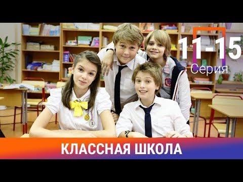 Классная Школа. 11-15 Серии. Сериал. Комедия. Амедиа