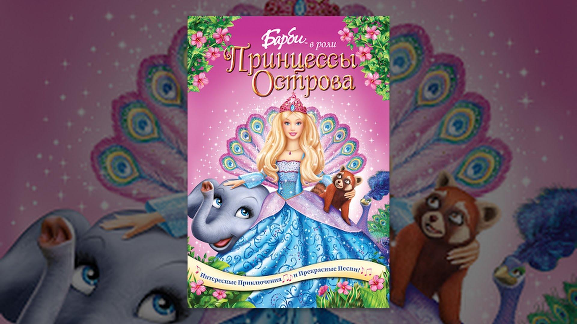 Барби в роли Принцессы Острова - YouTube