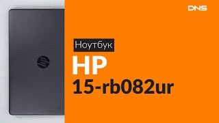 Розпакування ноутбука HP 15-rb082ur / Unboxing HP 15-rb082ur