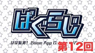 Boom App Gamesチャンネルにラジオ番組誕生!! タイトルは「ほぼ隔週!...