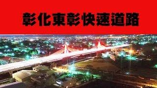 兩岸時報:總工程經費約八十億元  推動彰化東彰快速道路