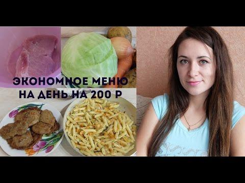 Как прокормить семью на 200 р в день?!Экономное меню на один день - Простые вкусные домашние видео рецепты блюд