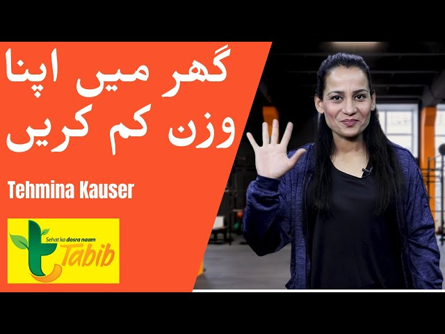 How To Lose Weight Fast at Home With Tehmina Kauser - Tabib.pk