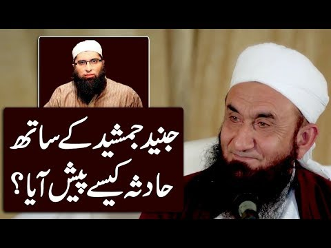 Molana Tariq Jameel Latest Bayan 06 December 2017 | Junaid Jamshed Ke Sath Hadsa Kese Paish Aaya
