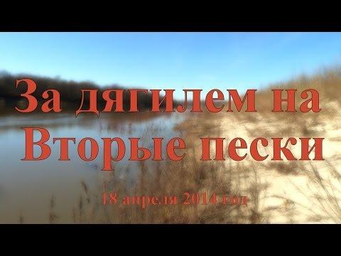 За дягилем на вторые пески 18 апреля 2014из YouTube · С высокой четкостью · Длительность: 6 мин20 с  · Просмотров: 904 · отправлено: 19.04.2014 · кем отправлено: Сергей Апполонов