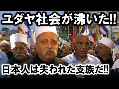 衝撃!!日本には〇〇存在しないとユダヤ人が大騒ぎ!!メディア報道でユダヤ社会が湧いた!!【海外の反応】